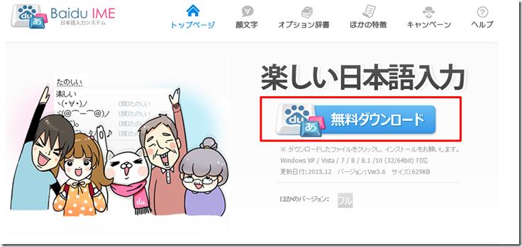 Baidu IME 日本語入力