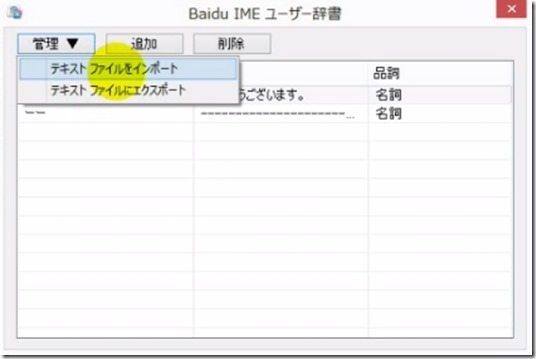 データ インポート