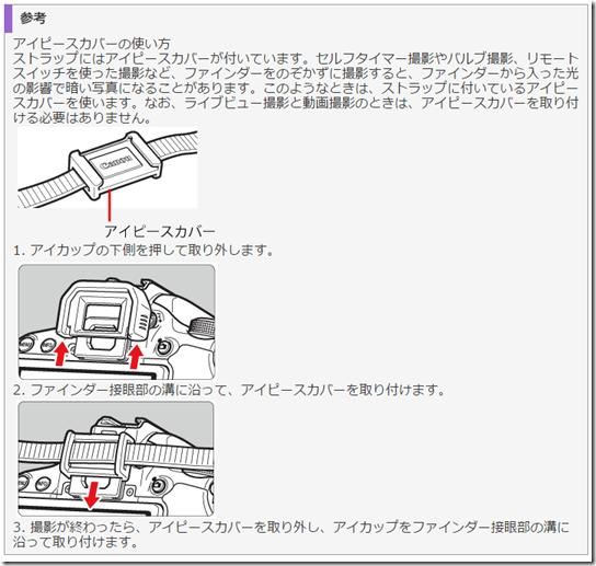 キヤノン:Q A検索|【デジタル一眼レフカメラ/ミラーレスカメラ】ストラップの取り付け方(デジタル一眼レフカメラ)