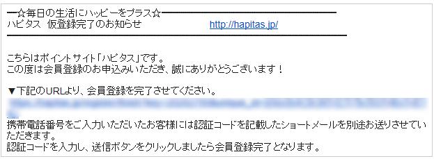ハピタス 仮登録完了