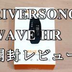 RIVERSONG WAVE BP フィットネス トラッカースマートウォッチ 開封レビュー