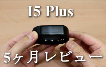 I5 Plus