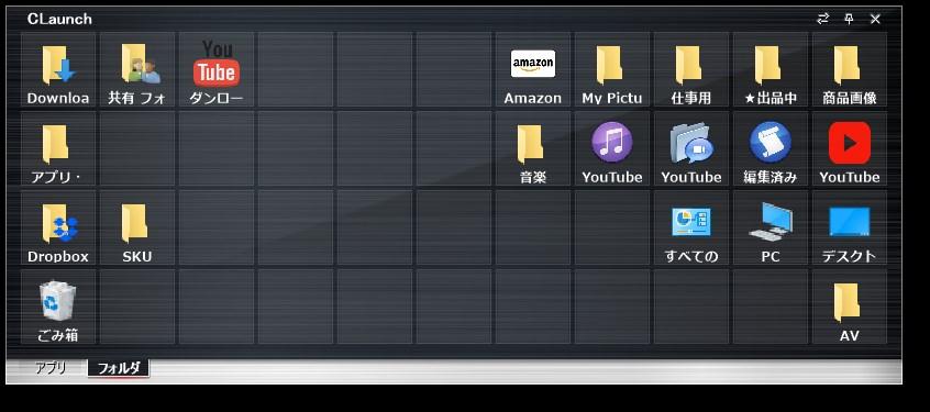 Claunch デスクトップ フォルダ