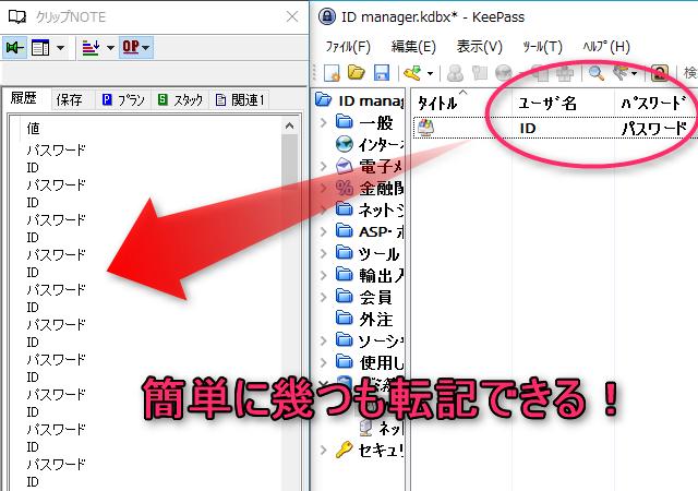 パスワード管理ツール 簡単 コピペ