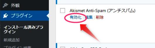 Akismet-2