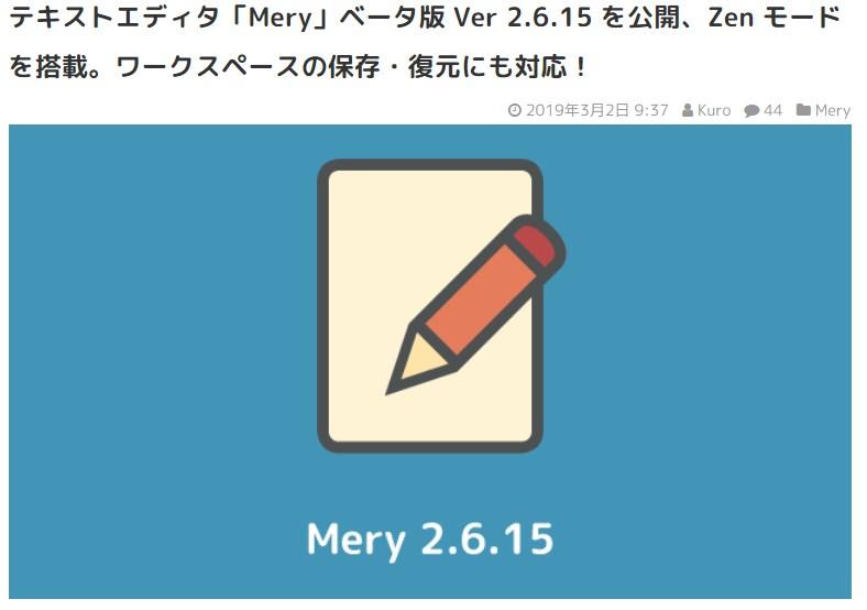テキストエディタ「Mery」ベータ版 Ver 2.6.15 を公開、Zen モードを搭載。