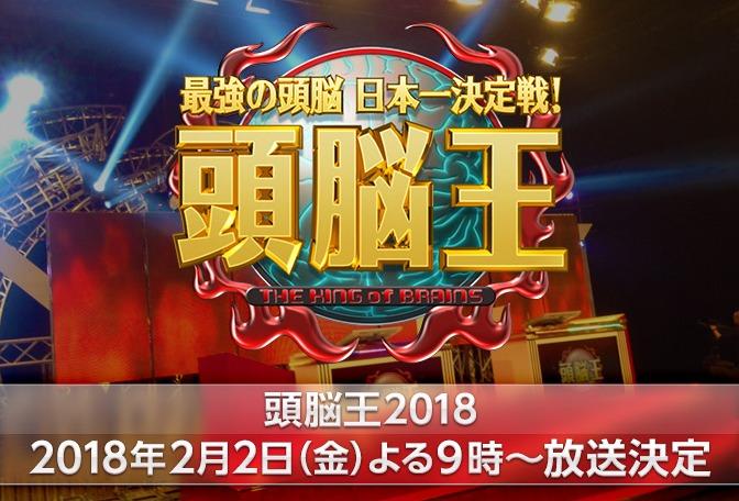 2018 頭脳王