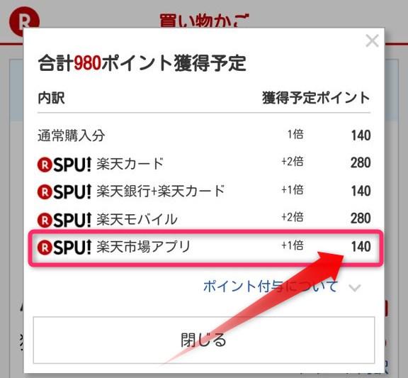 楽天市場アプリ カート 内訳