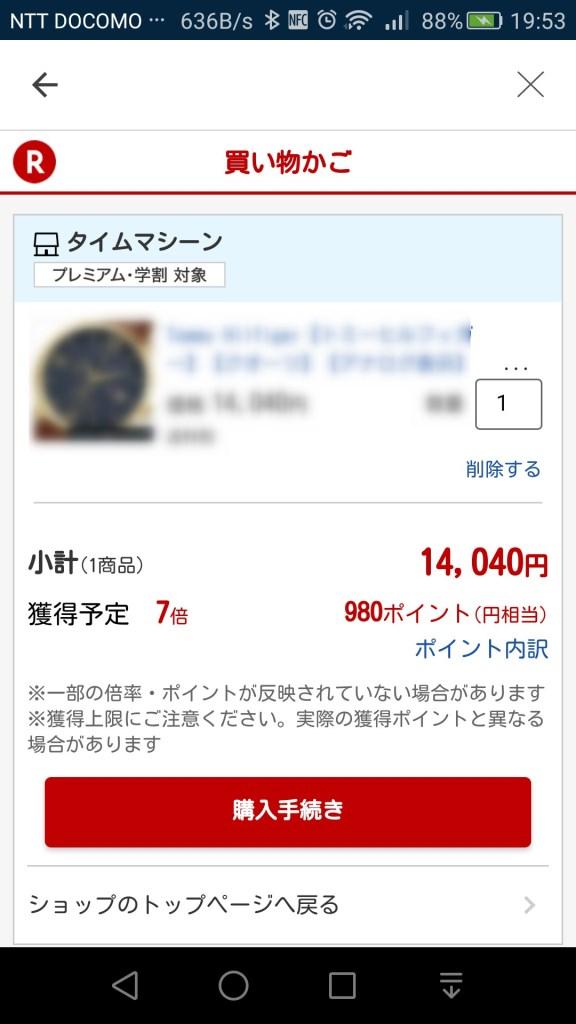 楽天市場アプリ カート