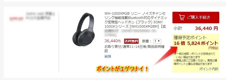 ソニー SONY WH-1000XM2 B ポイント 16倍