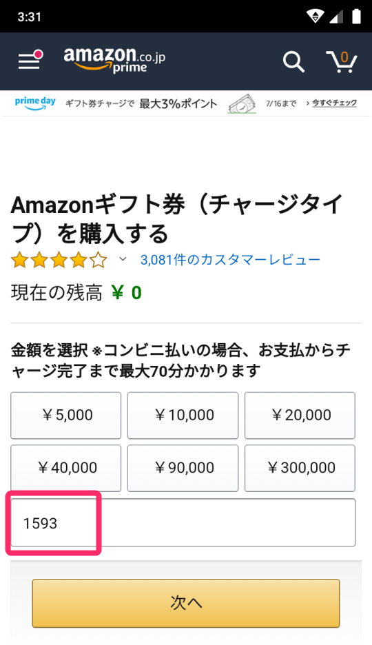 Amazon スマホ 楽天Edy決済の方法 4
