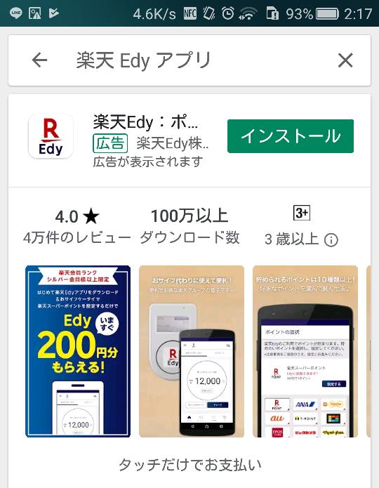 楽天Edyアプリ インストール