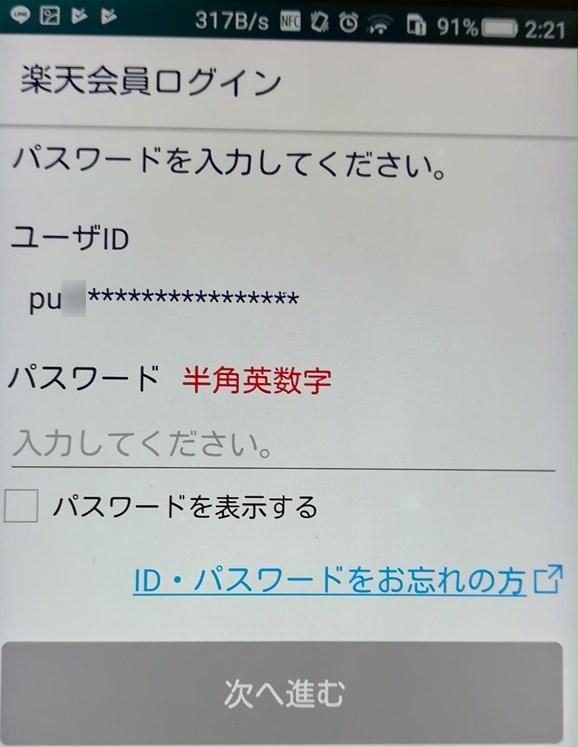 楽天Edyアプリ 10 Edyの受け取り(チャージ)