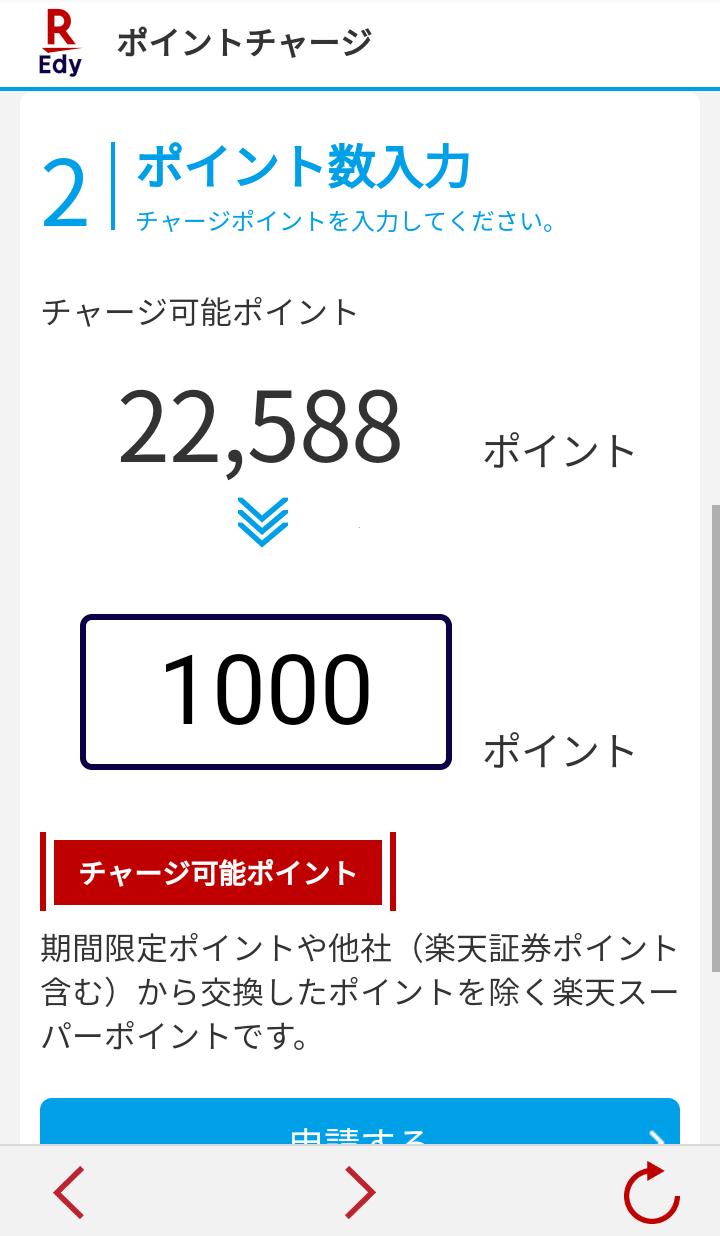 楽天ポイントクラブ 7 楽天ポイント→Edyに交換