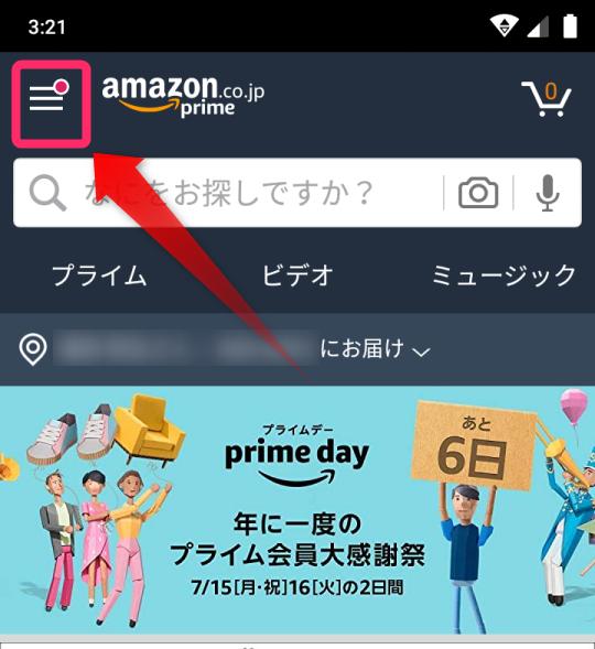 Amazon スマホ 楽天Edy決済の方法 1