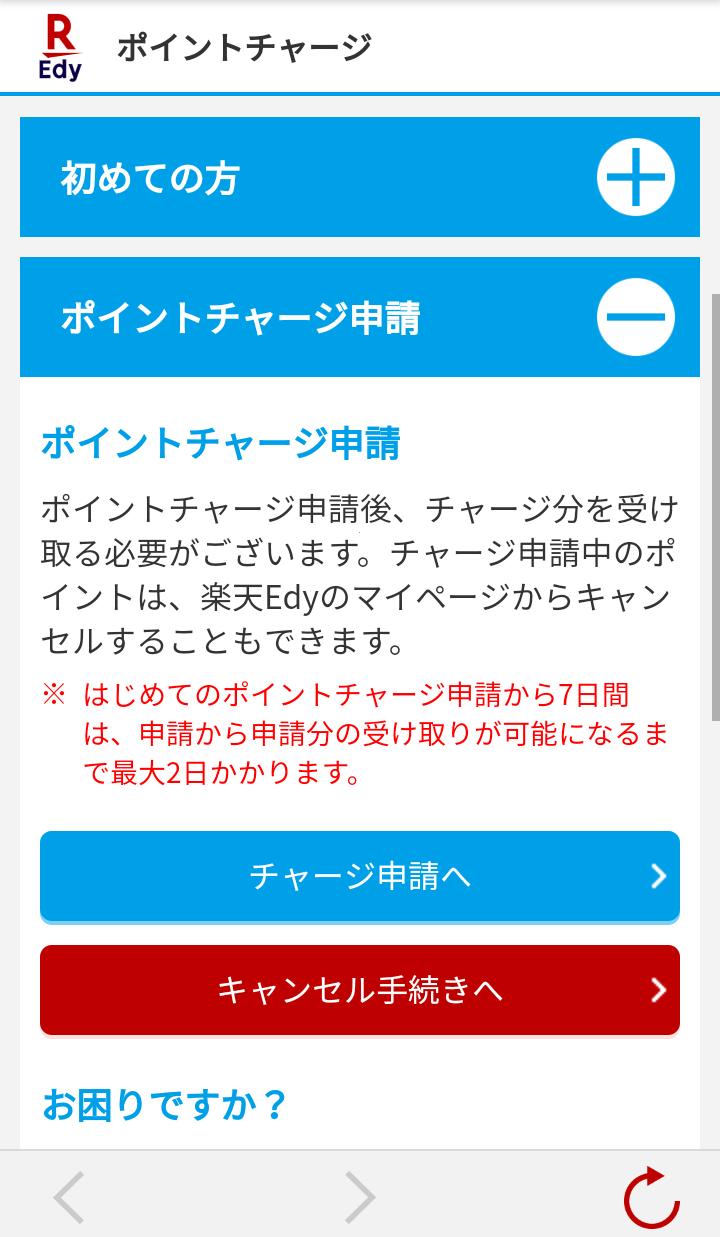 楽天ポイントクラブ 2 楽天ポイント→Edyに交換