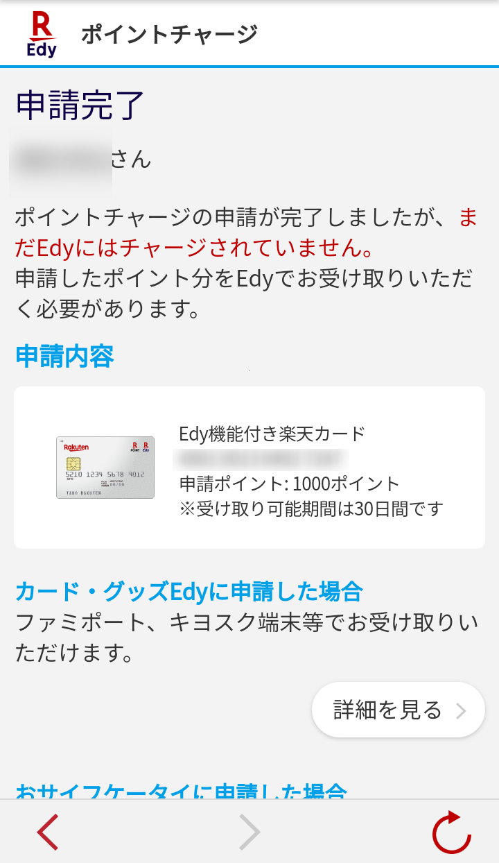 楽天ポイントクラブ 8 楽天ポイント→Edyに交換