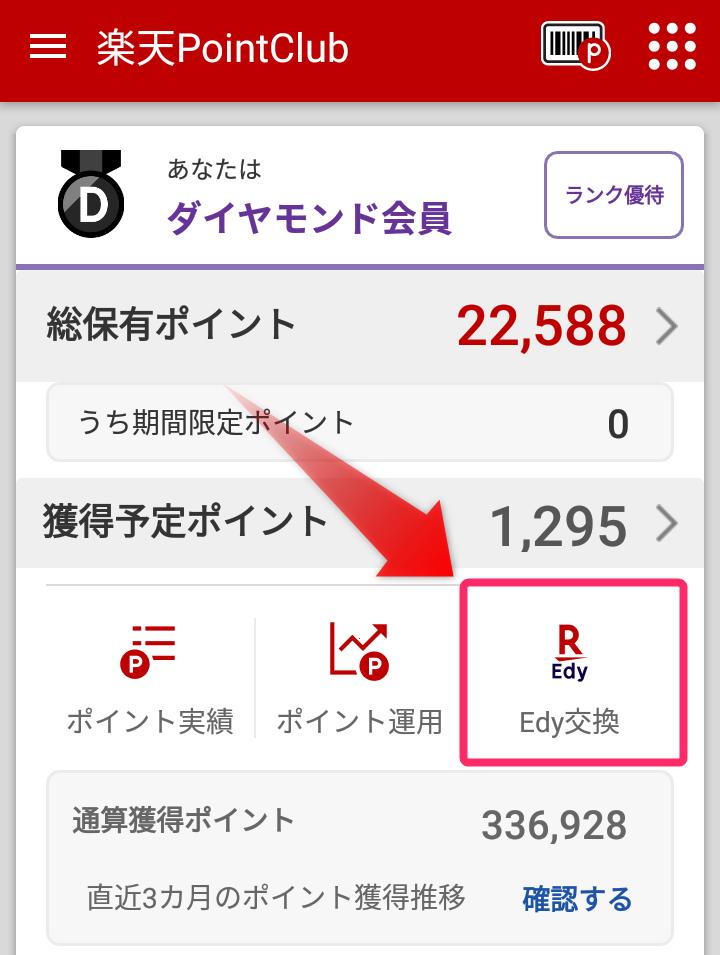 楽天ポイントクラブ 1 楽天ポイント→Edyに交換