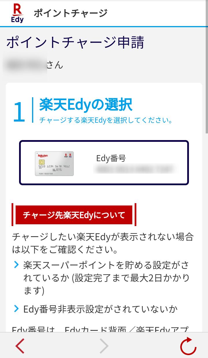 楽天ポイントクラブ 6 楽天ポイント→Edyに交換