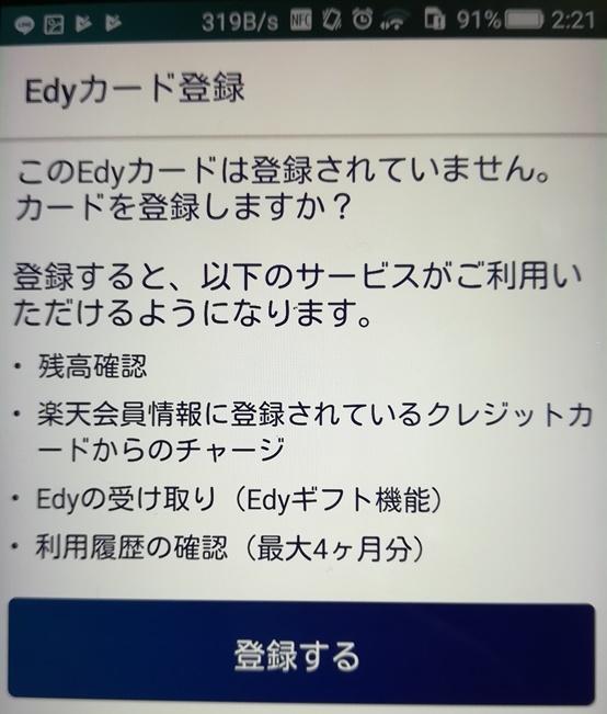Edyカードの登録