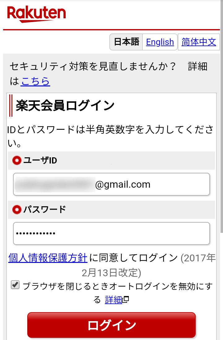 楽天ポイントクラブ 3 楽天ポイント→Edyに交換