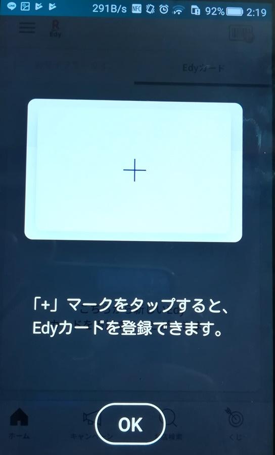 楽天Edyアプリ 2 Edyの受け取り(チャージ)