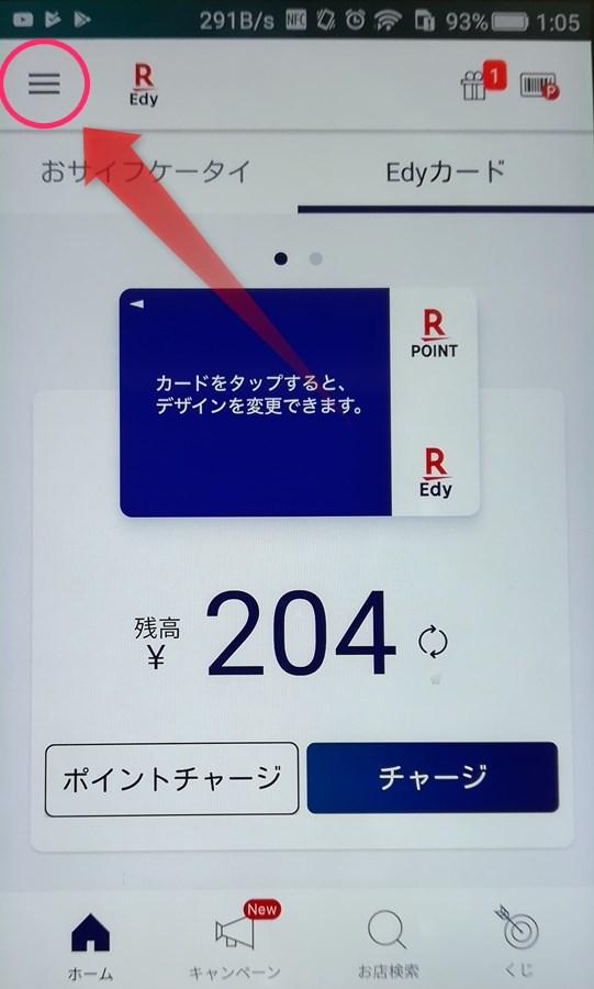 楽天Edyアプリ 20 Edyの受け取り(チャージ)