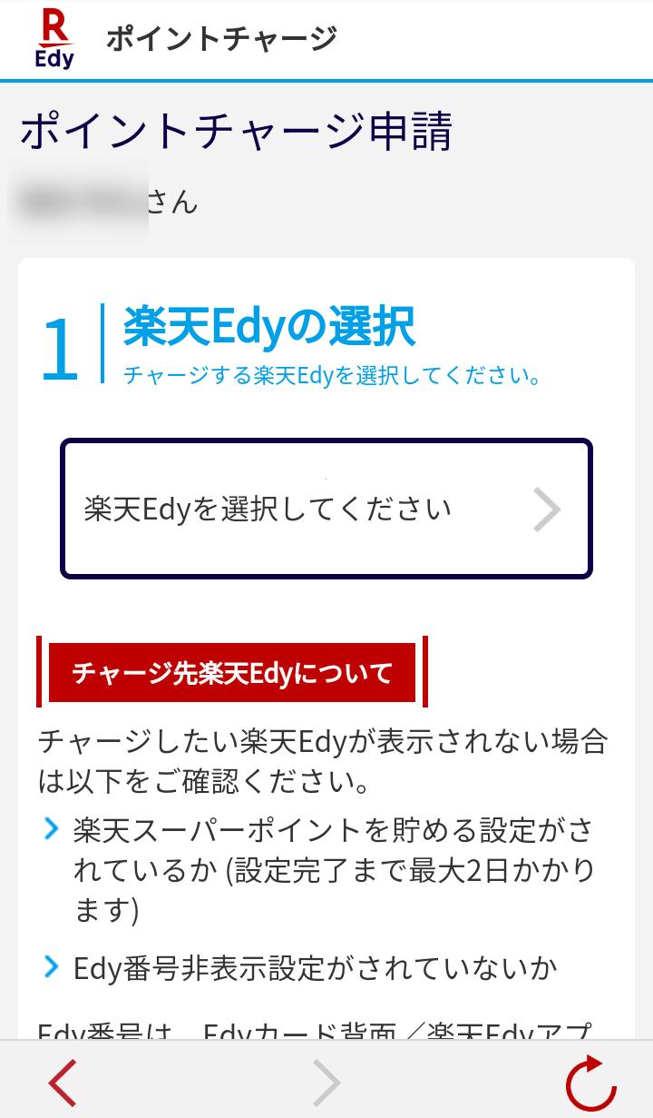 楽天ポイントクラブ 4 楽天ポイント→Edyに交換