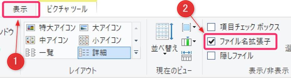 拡張子の表示方法