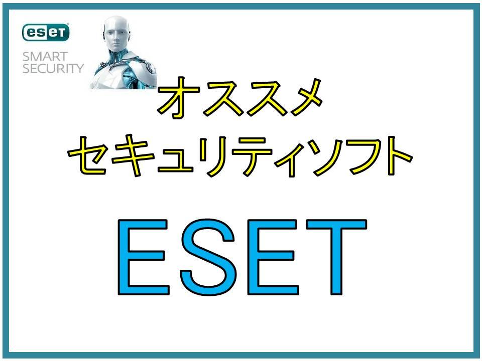 セキュリティソフト ESET