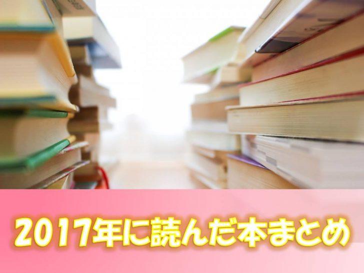 2017年に読んだ本まとめ
